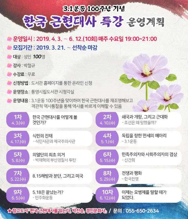 한국근현대사 특강 홍보문.jpg